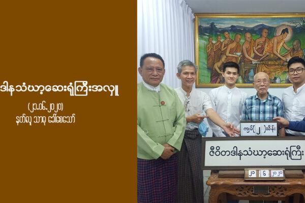 Hospital for Monks