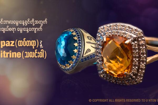 november birthstone opaz citrine, u hton goldsmith , myanmar