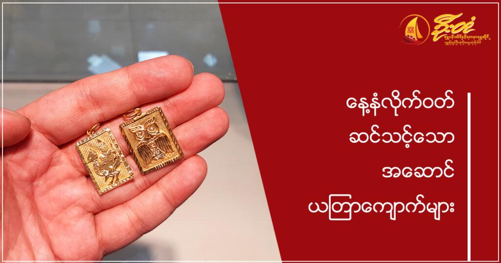 gemstone accroding to day of birth , u hton goldsmith , myanmar