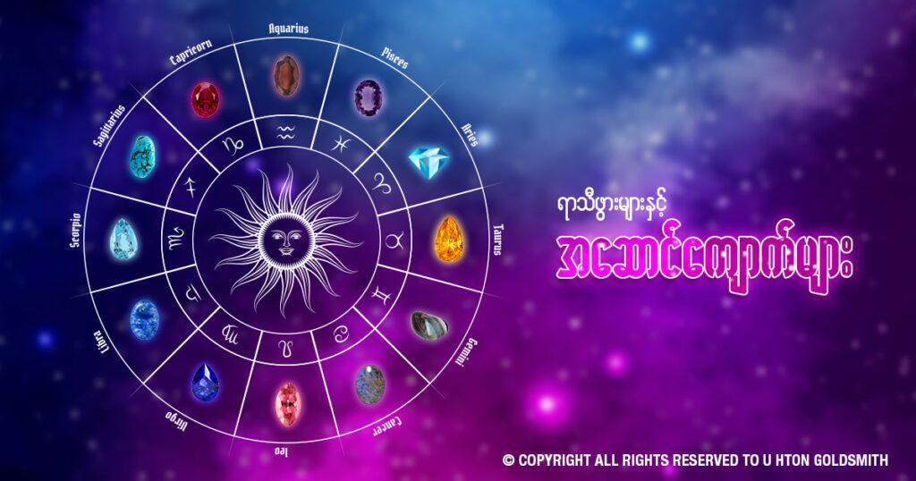 zodiac gemstone, u hton goldsmith , myanmar